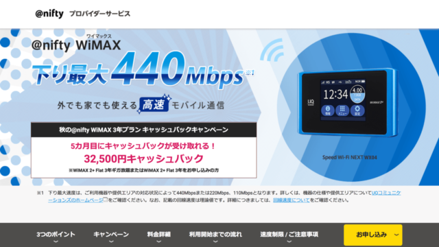 @nifty WiMAX 9月キャンペーン