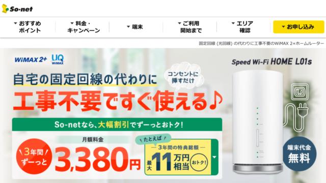 So-net WiMAX 10月キャンペーン