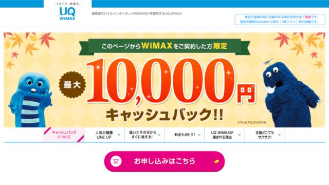 UQ WiMAX 10月キャンペーン
