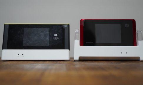 WX05 W05 比較