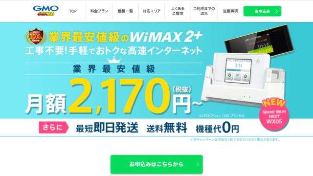 GMO WiMAX 月額割引キャンペーン