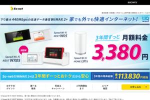 So-net WiMAX 11月キャンペーン