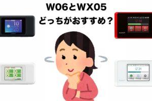 W06 WX05 オススメ比較
