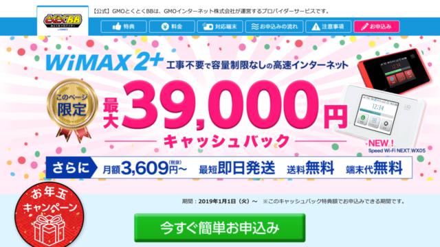 GMO WiMAX 1月キャンペーン