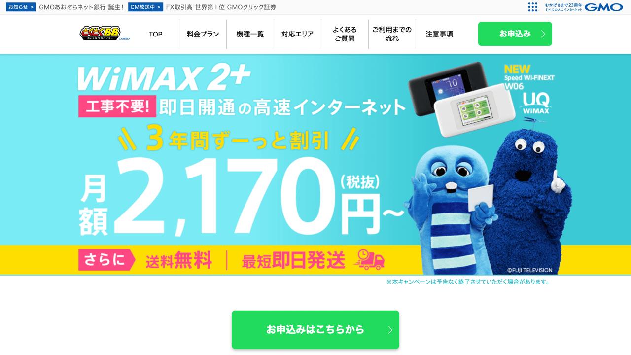 GMOとくとくBB WiMAX 9月月額割引