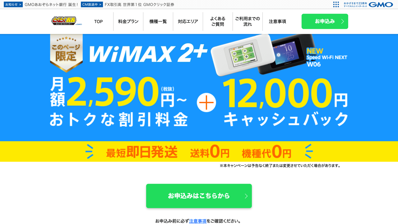 GMO WiMAX 特別キャンペーン