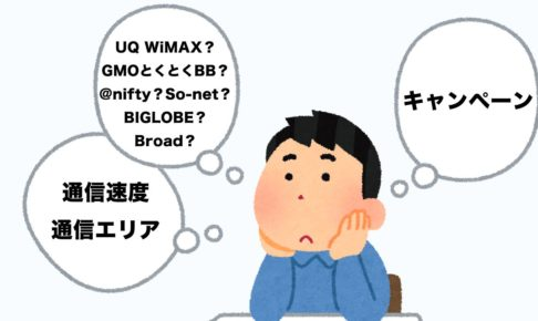 WiMAX プロバイダ比較