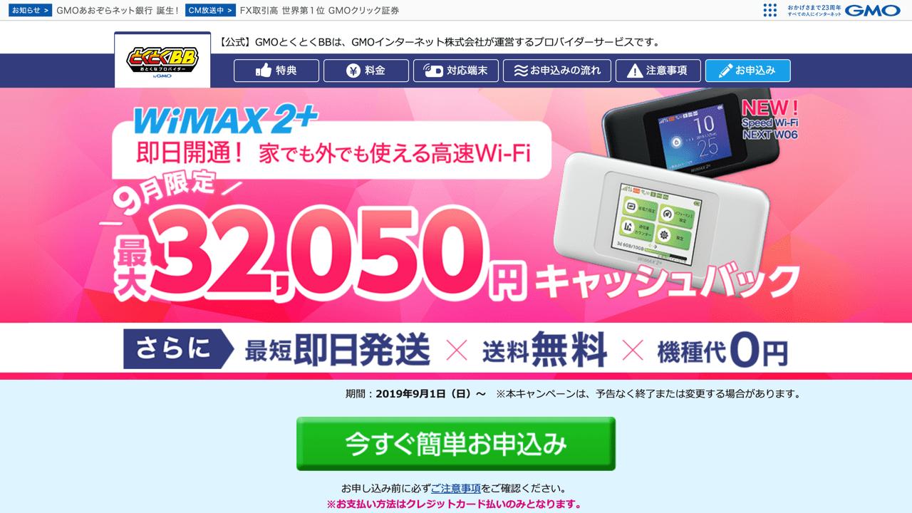 GMOとくとくBB WiMAX 9月キャッシュバック