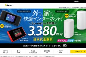 So-net WiMAX 9月キャンペーン