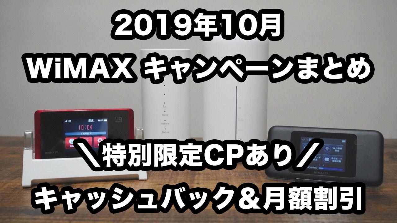 WiMAX 最新キャンペーン比較