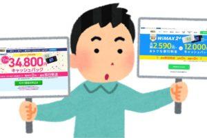 GMOとくとくBB WiMAX 11月キャンペーン比較