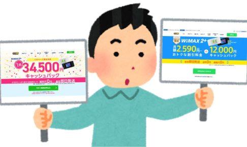 GMOとくとくBB WiMAX 1月キャンペーン 比較