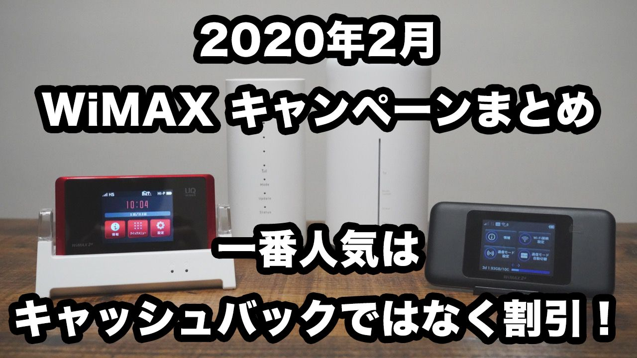 WiMAX 2月キャンペーン比較