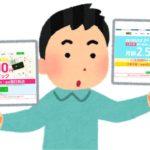 GMOとくとくBB WiMAX 5月キャンペーン比較