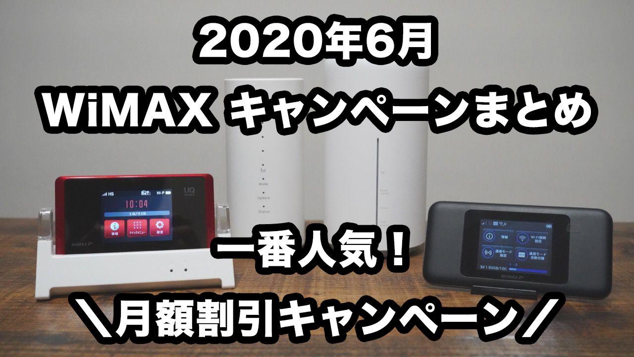 WiMAX 5月キャンペーン比較