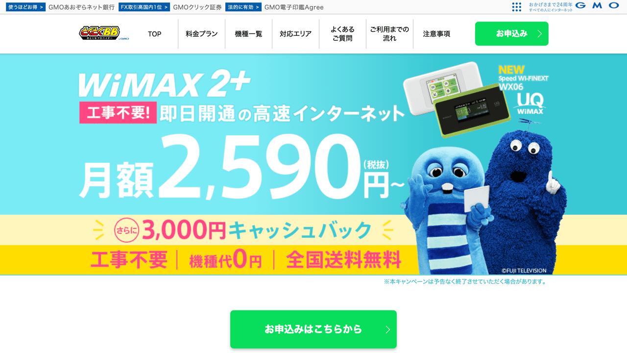 GMOとくとくBB WiMAX 月額割引キャンペーン 9月