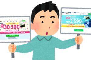 GMOとくとくBB WiMAX キャンペーン比較 8月