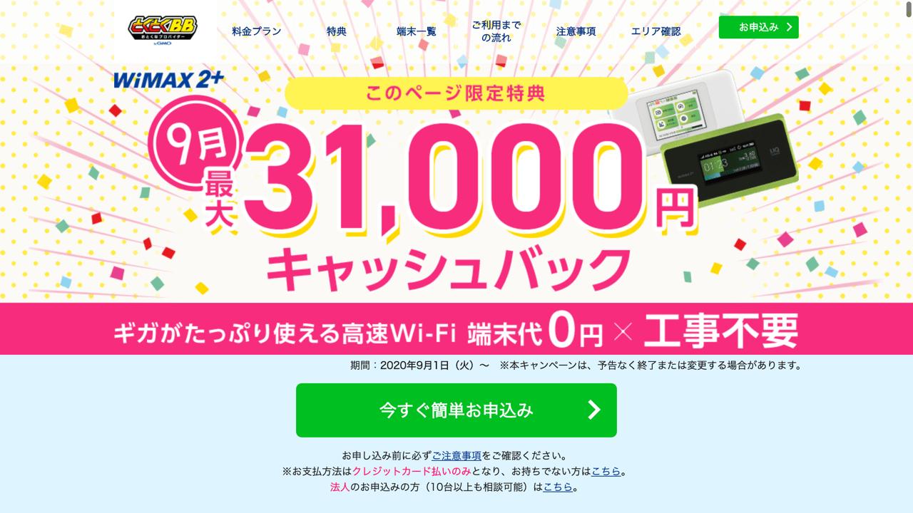 GMOとくとくBB WiMAX キャンペーン 9月
