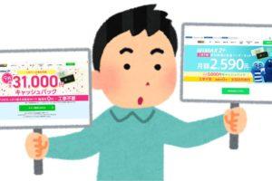 GMOとくとくBB WiMAX キャンペーン比較 9月