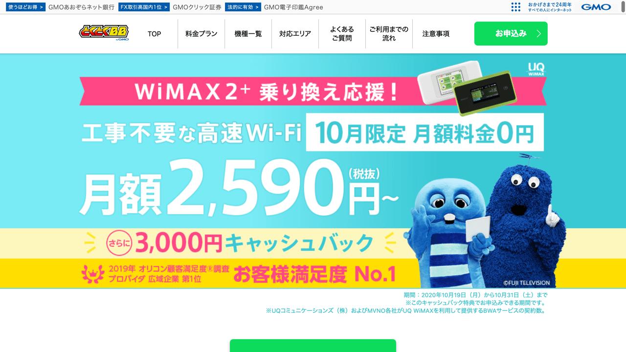 GMOとくとくBB WiMAX 月額割引キャンペーン 10月