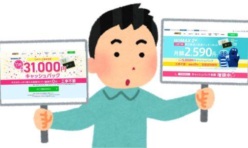 GMOとくとくBB WiMAX キャンペーン比較 11月