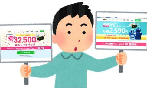GMOとくとくBB WiMAX キャンペーン比較 2月