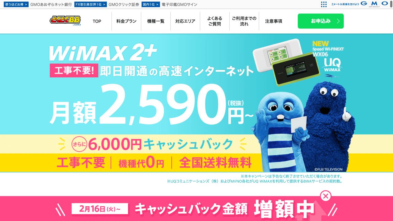 GMOとくとくBB WiMAX 月額割引キャンペーン