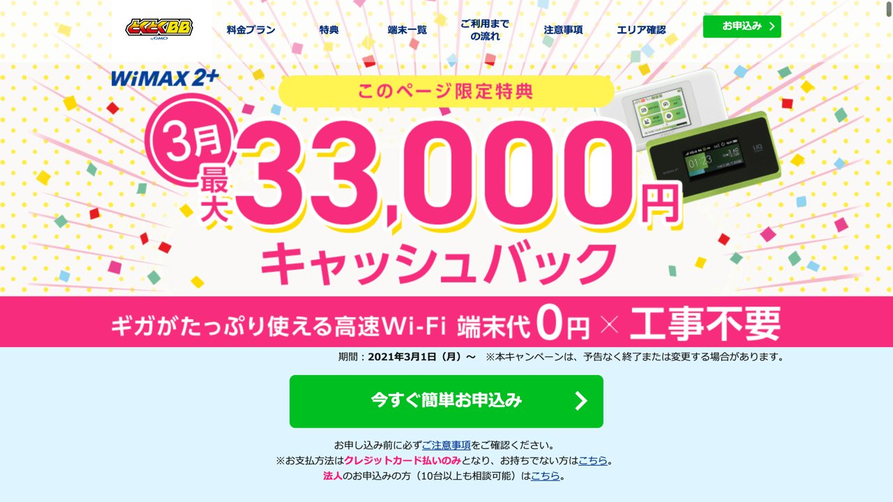 GMOとくとくBB WiMAX キャッシュバック 3月