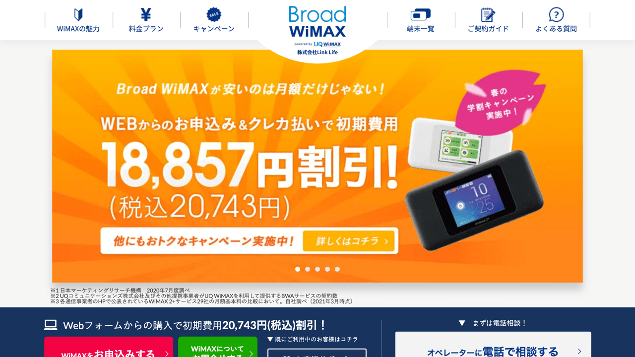 Broad WiMAX キャンペーンページ