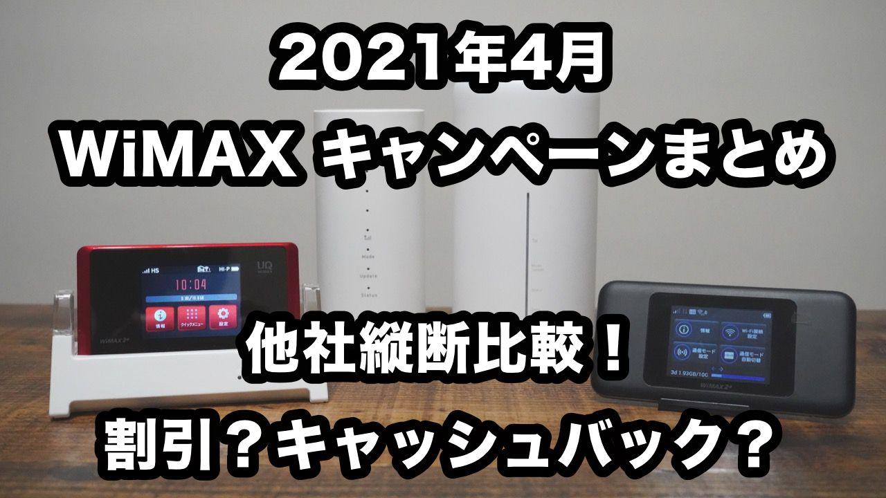 WiMAX キャンペーン比較 4月