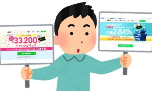 GMOとくとくBB WiMAX キャンペーン比較 4月