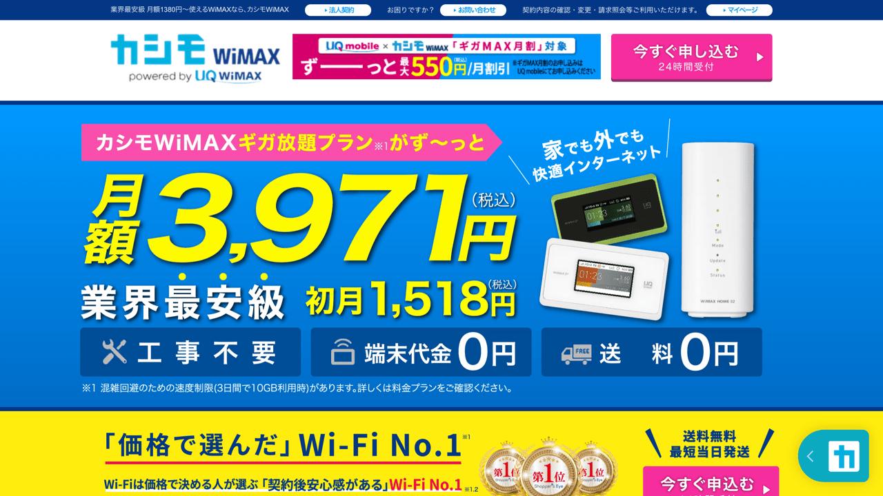 カシモWiMAX 公式サイト