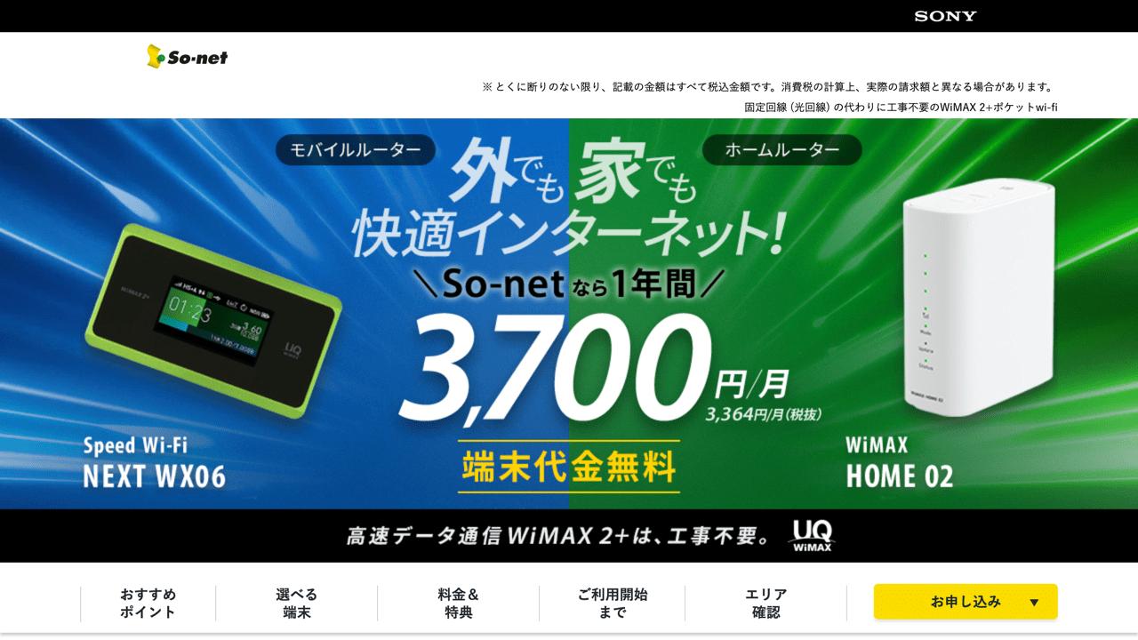 So-net モバイル WiMAX 2+ キャンペーンページ