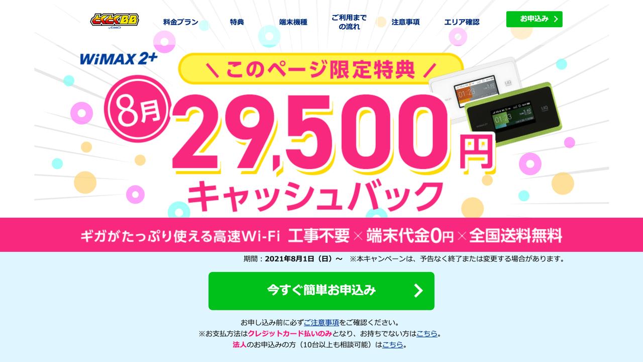 GMOとくとくBB WiMAX キャッシュバック 8月