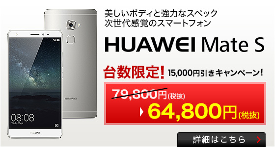 楽天モバイル HUAWEI Mate S キャンペーン