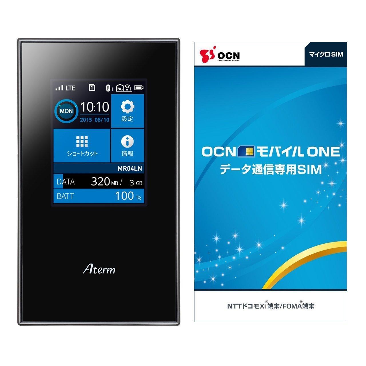 【1/17限定】Amazonにて『Aterm MR04LN』が再びセール販売中!