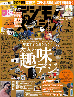 デジモノステーション 2016年02月号 表紙