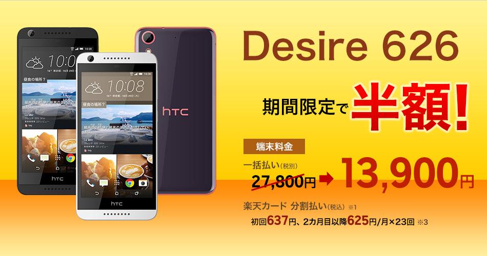 楽天モバイル Desire 626 セール
