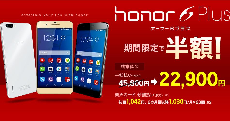 楽天モバイル honor 6 Plus セール