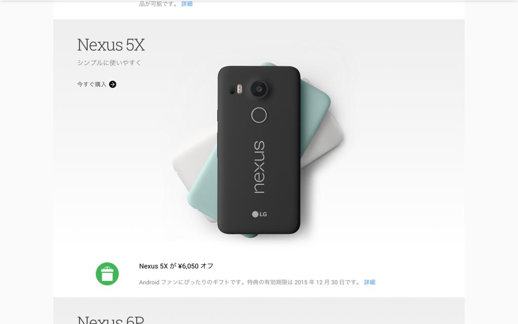 Nexus 5X クリスマス休暇 値下げ