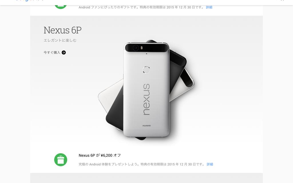 Nexus 6P クリスマス休暇 値下げ