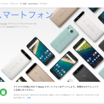 Nexus 5X,6P クリスマス休暇 値下げ