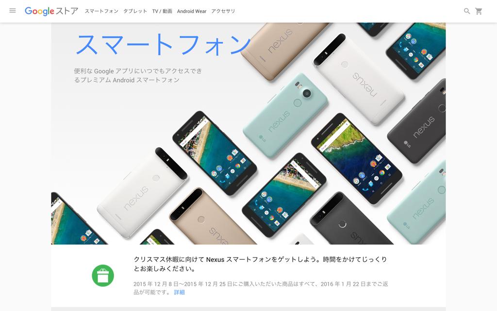 【SIMフリー】Googleストア版の最新Nexus二機種が期間限定値下げ!