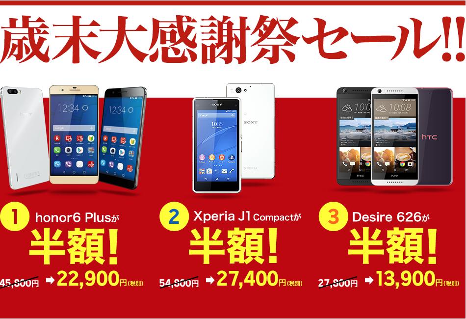 【台数限定28日迄】楽天モバイル『honor6 Plus』『Xperia J1 Compact』『Desire 626』が半額!