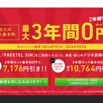 FREETEL 最大3年間0円キャンペーン