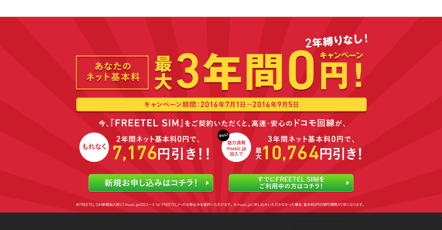 FREETEL 最大3年間0円キャンペーン!ポイントと注意点