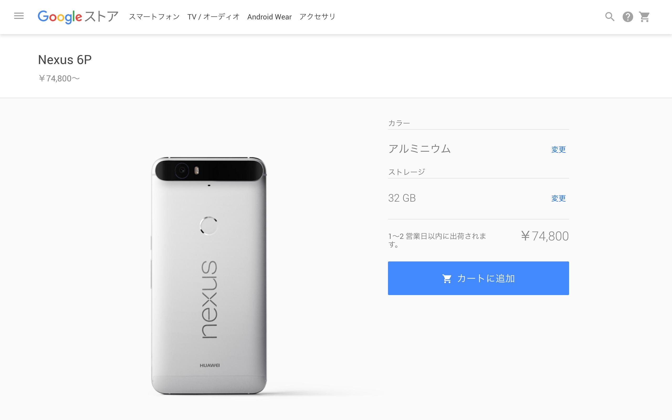 Nexus 6P Sale