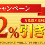 楽天モバイル 秋の特価キャンペーン