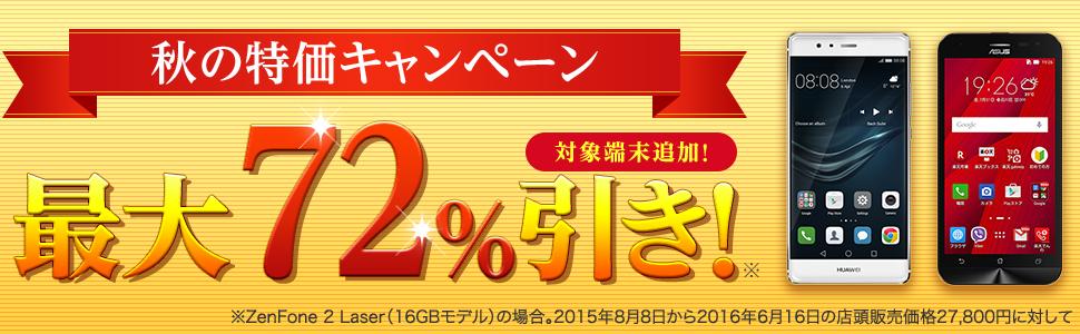 楽天モバイルがHUAWEI P9 29,900円など秋の特価キャンペーン!