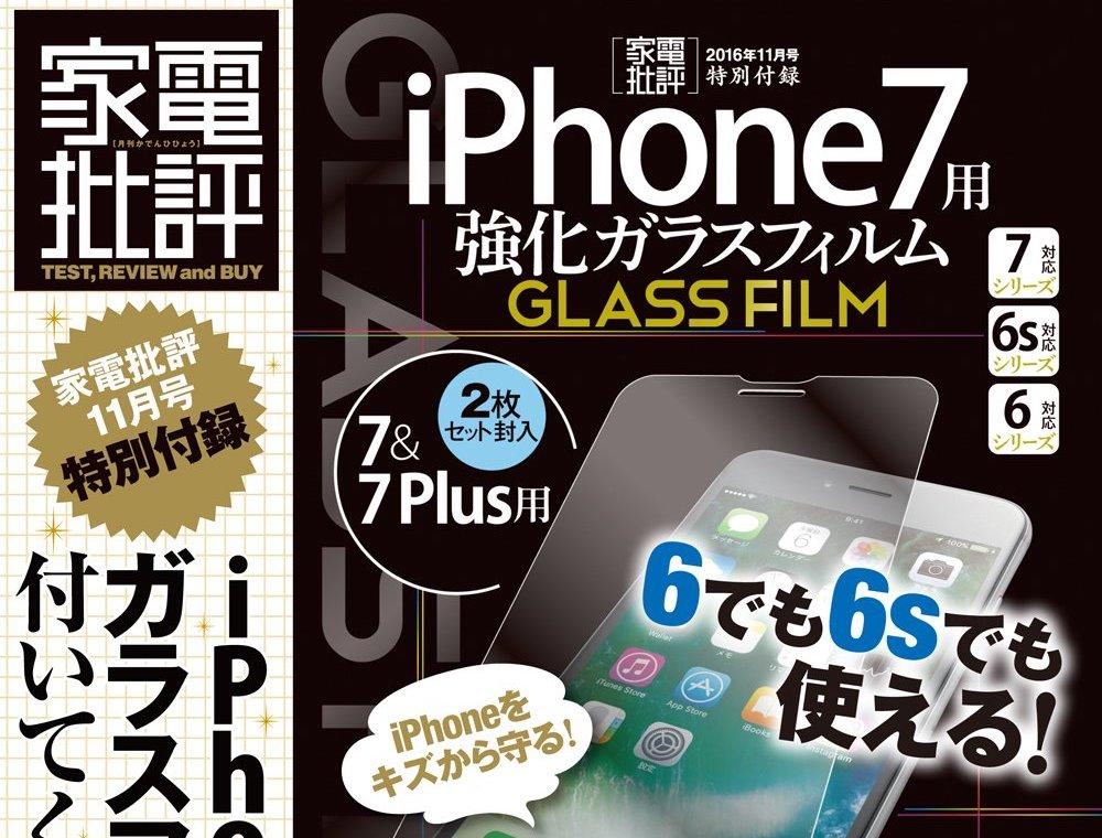 iPhone 7/7 Plusの強化ガラスが2枚!家電批評2016年11月号がお買い得